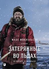 фильм Затерянные во льдах (2019)
