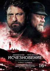 фильм Исчезновение (2019)