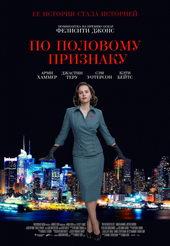 постер к фильму По половому признаку (2019)