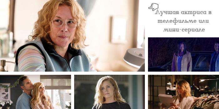 лучшая актриса мини-сериала 2019