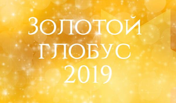 золотой глобус номинации 2019