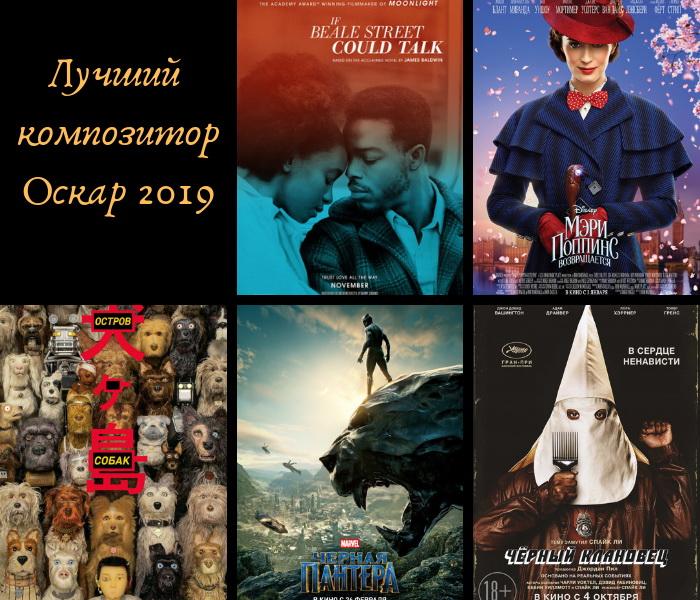 фильмы номинированные на оскар 2019 весь список
