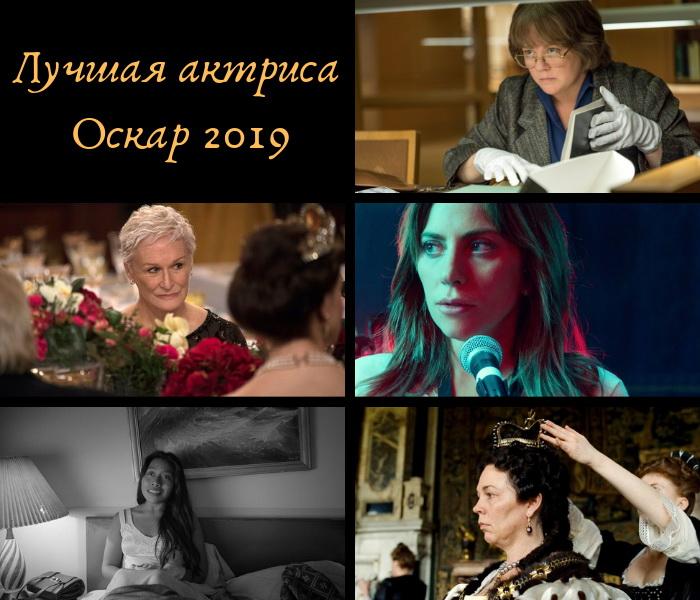 кто номинирован на оскар 2019