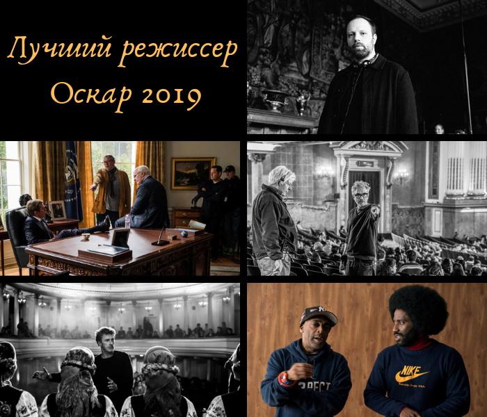 фильмы на премию оскар 2019
