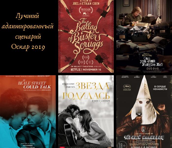 фильмы номинированные на оскар 2019 лучший фильм