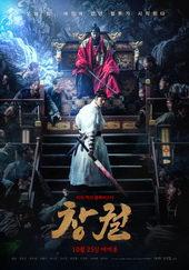 постер к фильму Прорыв (2018)
