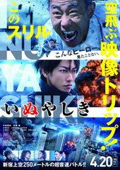 постер к фильму Инуясики (2018)