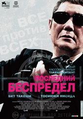 постер к фильму Последний беспредел (2018)