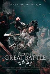 плакат к фильму Великая битва (2018)