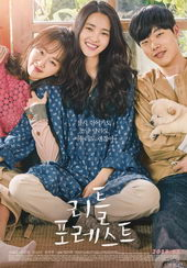 плакат к фильму Маленький лес (2018)
