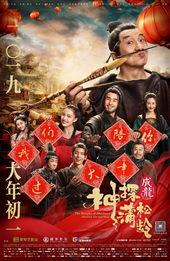 фильмы 2019 исторические азиатские фильмы