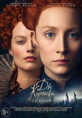 биография Две королевы (2019)