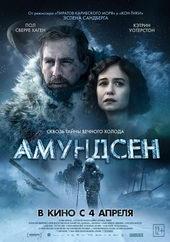 плакат к фильму Амундсен (2019)