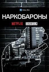 документальные фильмы netflix