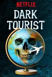 Темный туризм (2018)