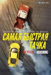 фильм Самая быстрая тачка (2018)