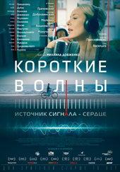 постер к фильму Короткие волны (2019)