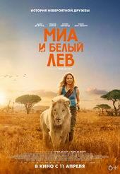 плакат к фильму Миа и белый лев (2019)