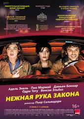 плакат к фильму Нежная рука закона (2019)