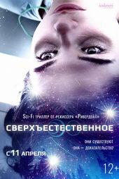 плакат к фильму Сверхъестественное (2019)