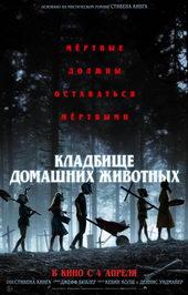 киноафиша на апрель 2019