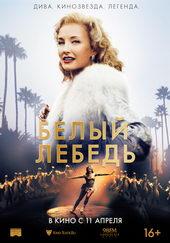 премьеры апреля 2019 в кинотеатрах