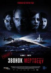 фильм Звонок мертвецу (2019)