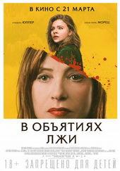 постер к фильму В объятиях лжи (2019)