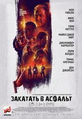 постер к фильму Закатать в асфальт (2019)