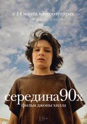 кино Середина 90-х (2019)