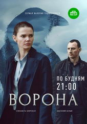сериал Ворона (2018)