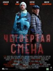 сериал Четвертая смена (2018)