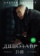 сериал Динозавр (2018)