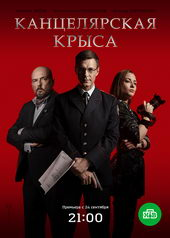 постер к сериалу Канцелярская крыса (2018)