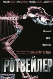 постер к фильму Ротвейлер (2004)