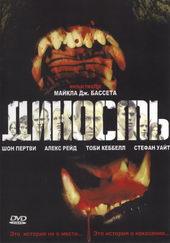 Дикость (2006)