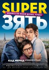 постер к фильму SuperЗять (2019)