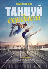 постер к фильму Танцуй сердцем (2019)