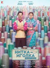 фильм Нитка с иголкой: Сделано в Индии (2018)