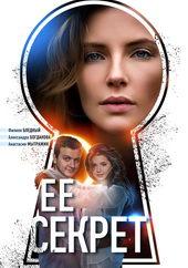 постер к сериалу Ее секрет (2019)