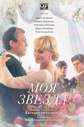 постер к сериалу Моя звезда (2019)