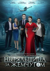 плакат к сериалу Ныряльщица за жемчугом (2019)