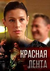 плакат к сериалу Красная лента (2019)