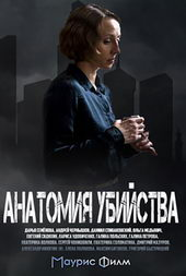Анатомия убийства (2019)