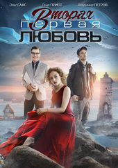 постер к сериалу Вторая первая любовь (2019)