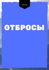 российские фантастические сериалы 2019