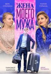 сериал Жена моего мужа (2019)