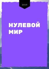 сериал Нулевой мир (2019)