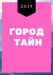 постер к сериалу Город тайн (2019)
