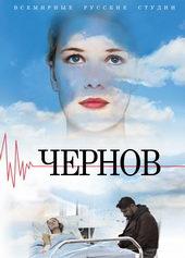 плакат к сериалу Чернов (2019)